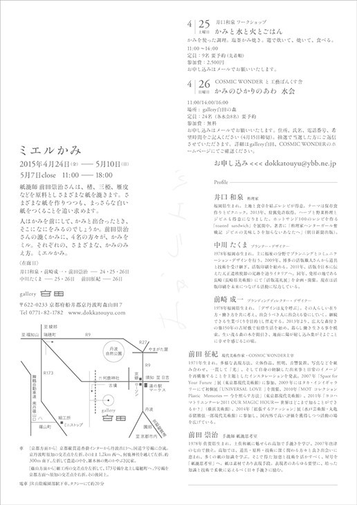 ミエルかみDMB4修正